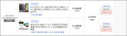2016-6-8 / LG G Pad X V930 타블렛용 주변기기 구입