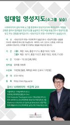 [소식] 횃불  <기독교영성아카데미> 2017 가을학기 프로그램