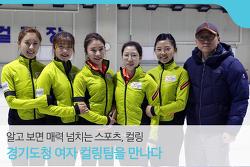알고 보면 매력 넘치는 스포츠, 컬링! 경기도청 여자 컬링팀을 만나다-[반가워 2018 평창]