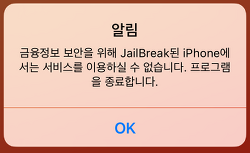 tsProtector 업데이트 후 우회되던 앱이 안될 때 해결방법