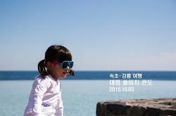 [속초-강릉 여행] 힐링되는 바다, 양양 쏠비치 리조트에 가는 이유
