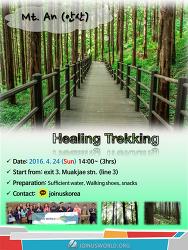 [event] Healing Trekking (Mt. Ansan) 안산 - Sun (24th/ April)