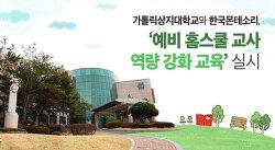 가톨릭상지대학교와 한국몬테소리,  '예비 홈스쿨 교사 역량 강화 교육' 실시