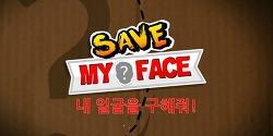 미니게임 - Save My Face