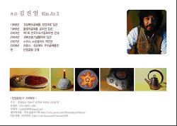 단암 김진일 선생 프로필