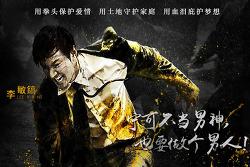 [포스터] 강남1970 Poster China ver. : 이민호