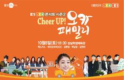 E1 LPG콘서트 시즌2 무료로 즐기는 방법!! Cheer UP! 오카패밀리 기대가 되는군요
