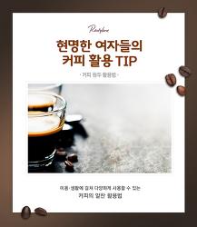 현명한 여자들의 커피 활용법