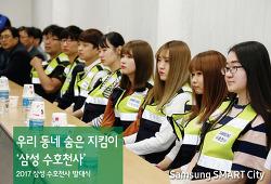 2017 삼성 수호천사 발대식, 늦은 밤 시민들의 안전한 귀가를 책임지다!