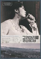 [05.25] 고려 아리랑: 천산의 디바 | 김소영