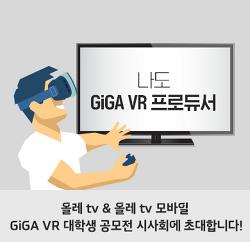 올레 tv & 올레 tv 모바일 GiGA VR 대학생 공모전 시사회에 초대합니다!