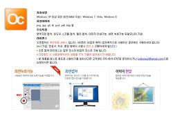 화면켑쳐의 강자 Opencapture 8.7