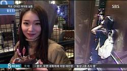 대전 여대생 실종사건- 추석 전 외출한 대전 여대생 박예지 양, 실종 9일째