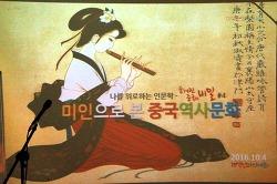 [여수인문학-4] 미인으로 본 중국역사와 문화