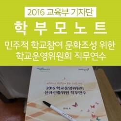민주적인 학교참여 문화 조성을 위한 학교운영위원회 직무연수