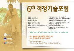 """제6회 적정기술포럼 - """"기업의 글로벌 사회공헌과 적정기술의 만남"""" (윤석산)"""