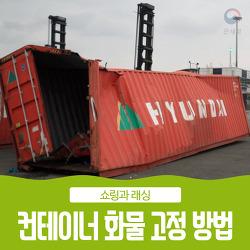 컨테이너 선박의 화물은 어떻게 고정시킬까?