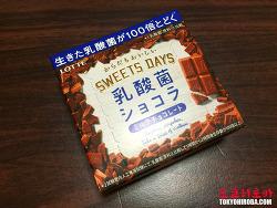 유산균 밀크 초콜릿 - SWEETS DAYS 유산균 쇼콜라 유산균 쇼콜라 乳酸菌ショコラ