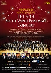 [12.21] 서울윈드앙상블 제96회 정기연주회 - KBS홀