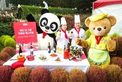 에버랜드 '레드 앤 그릴 바베큐 페스티벌' 개최