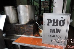 하노이 맛집. 베트남 쌀국수 Phở Thìn