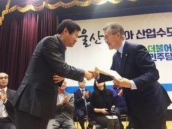 울산, 탈핵 정책제안서 대선 후보에게 전달