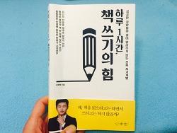 [송막내의 독서노트] 하루 1시간, 책 쓰기의 힘