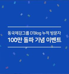 동국제강그룹 D'Blog 누적 방문자 100만 돌파 기념 이벤트