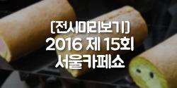 2016 제 15회 서울카페쇼