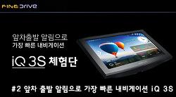 네비게이션 추천 파인드라이브 IQ3S FineADAS 실사용 후기