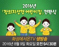 [화성onTV] 2016년 창의지성형 어린이집 현판식 생중계