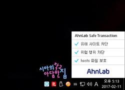AhnLab Safe Transaction 끄는 방법