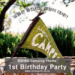 요즘은 돌잔치도 캠핑이 대세!! - 캠핑테마 1st Birthday Party