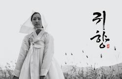 박근혜 대통령이 꼭 봐야할 영화 <귀향>