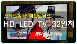 스마트홈 일렉트로닉스 LED TV 32인치 구매후기