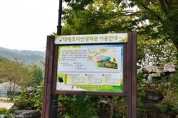 대청호 자연생태관, 자연생태공원 나들이