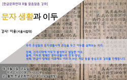 [알림]알음알음 강좌- 문자생활과 이두(8/5)