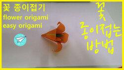 쉬운종이접기 꽃