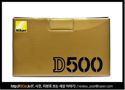 니콘 D500 개봉기 & 기대되는 기능 소개