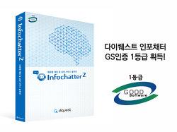 '인포채터', TTA GS인증 1등급 획득!