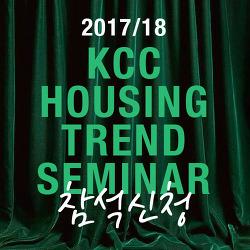 171/8 KCC 하우징 트렌드 세미나 참석신청