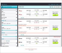 5월 연휴 홍콩비행기표 예약을 하였습니다.