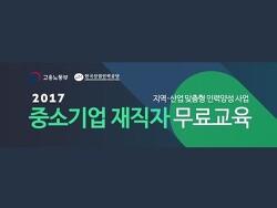 [2017년] 중소기업 재직자 시큐어코딩 무료 교육 안내