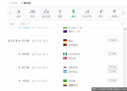 대한민국 온두라스, 브라질 콜롬비아 올림픽 축구 중계 8강 경기 정보 (리우올림픽)