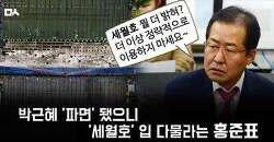 김진태·홍준표의 한국당, 도덕 결여한 인간들의 동물농장