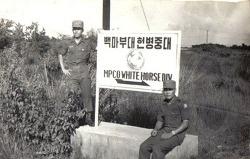 백마사령부 헌병대