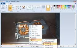 윈도우 그림판 글씨 글자 회전, 글씨 사진 90도 180도 회전 돌리기 2편