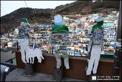 [부산여행/감천동] 한국의 마추픽츄로 이름이 나있는 부산의 고개마을 감천문화마을
