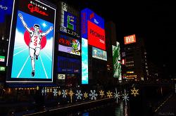 오사카 셋째날 - 도톤보리 & 스위소텔
