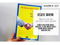 한국세일즈코치협회 - 신뢰를 파는 것이 세일즈다│모든 것을 이기는 세일즈의 제1법칙